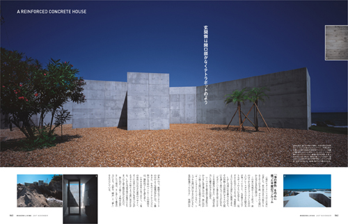 Sou fujimoto house o what we do is secret for O house sou fujimoto